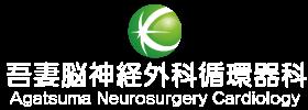 吾妻脳神経外科循環器科