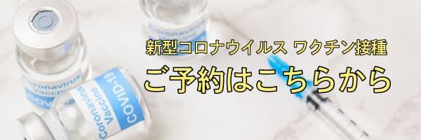新型コロナウイルスワクチン接種