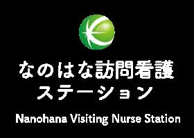 なのはな訪問看護ステーション