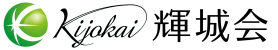 輝城会グループロゴ