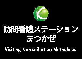 訪問看護ステーションまつかぜ
